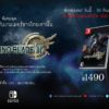 AeternoBlade II - Physical Release confirmed