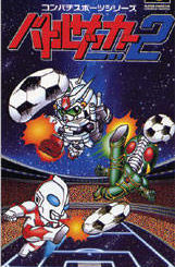 Release - Battle Soccer 2