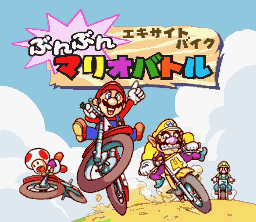 BS Excitebike Bun Bun Mario Battle Stadium