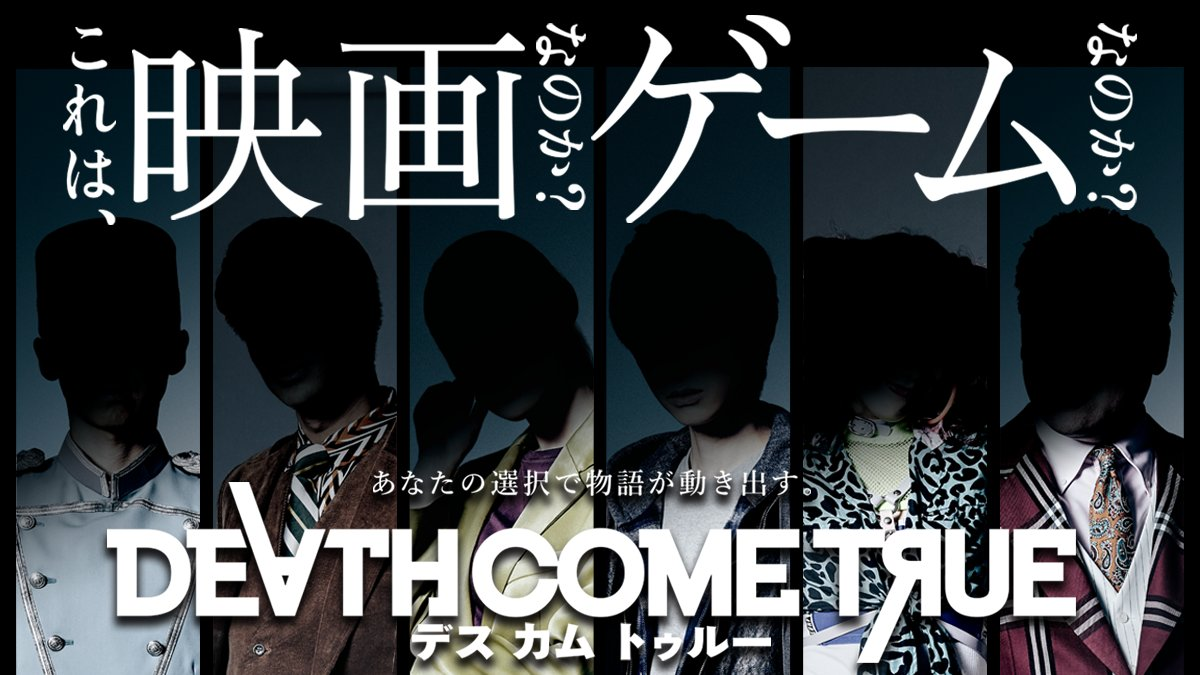 Death Come True – Tweede Trailer
