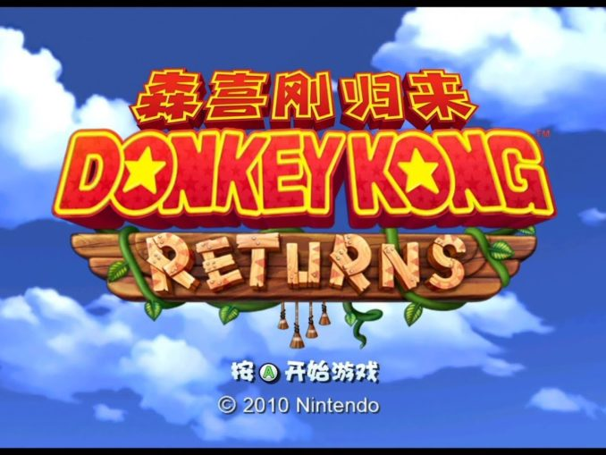 News - Donkey Kong Country Returns – Just over 1000 copies on Nvidia Shield