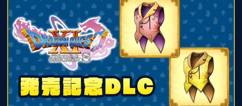 Dragon Quest XI S – Celebratory DLC – Available for free in Japan