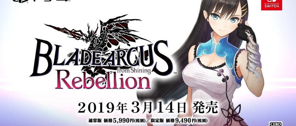 First commercial – Blade Arcus Rebellion From Shining
