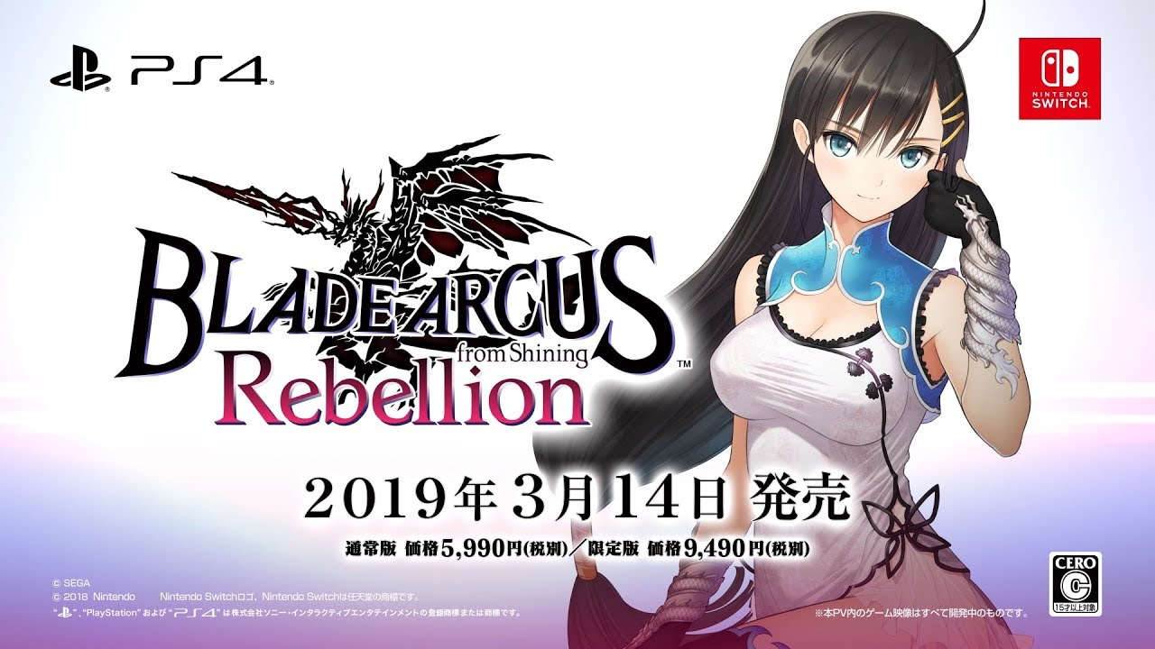 Eerste reclame – Blade Arcus Rebellion From Shining