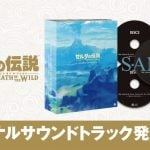 Japan: Legend Of Zelda Breath Of The Wild OST announced