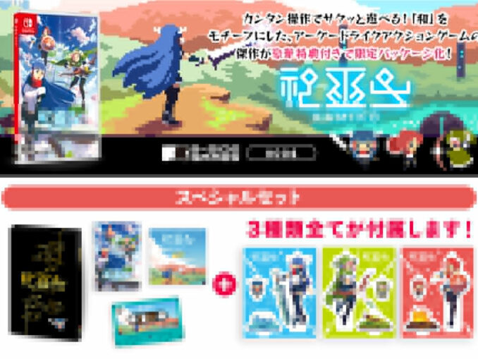News - Kamiko physical release announced