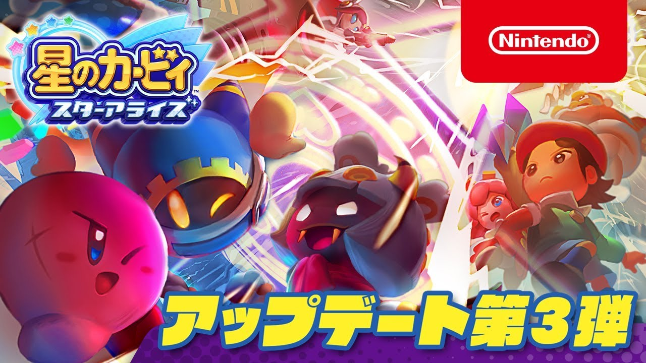 Kirby Star Allies – Another dimension mode trailer