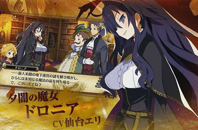 Nieuws - Labyrinth of Refrain gameplay footage