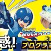 Make Rockman - Gameplay Trailer