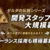 Monolith Soft - Again hiring for work on The Legend Of Zelda series