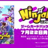 Ninjala - Physical Release coming July 22nd in Japan