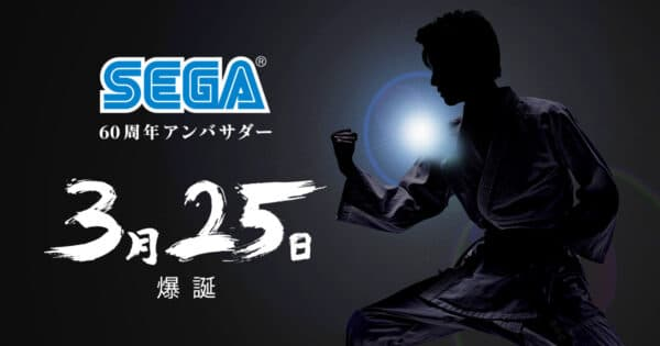 Sega launches 60th Anniversary Website – March 25 Teaser