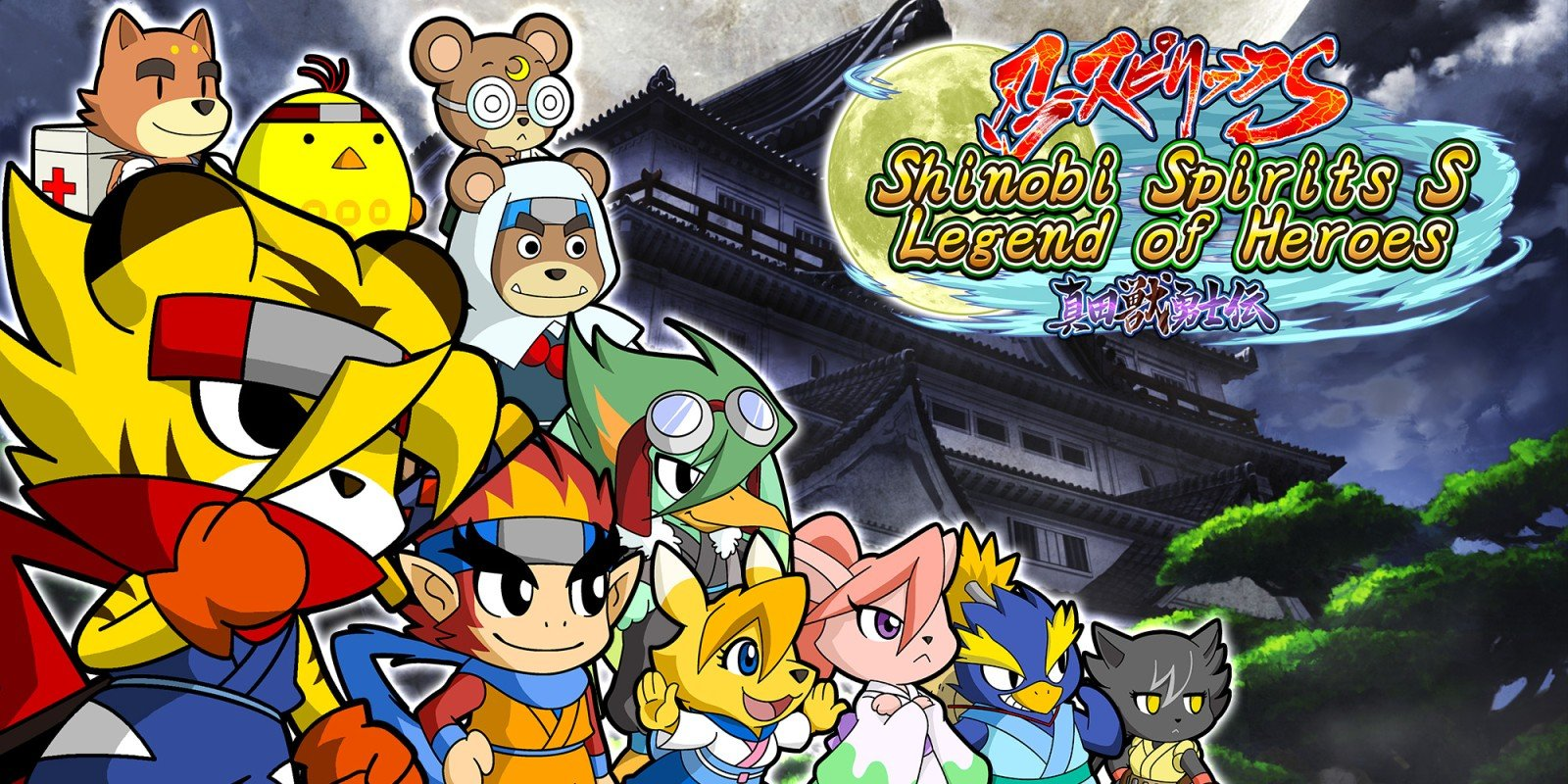 Shinobi Spirits S: Legend of Heroes
