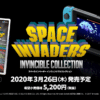 Space Invaders: Invincible Collection is coming in Japan on March26th