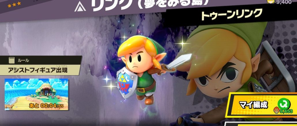 Super Smash Bros Ultimate – Link's Awakening Spirits Permanently Available