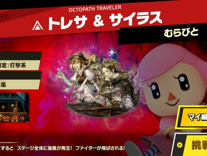 Nieuws - Super Smash Bros. Ultimate – Octopath Traveler + Paper Mario: The Origami King Spirits