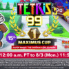 Tetris 99 - 15th Maximus Cup - Paper Mario: The Origami King