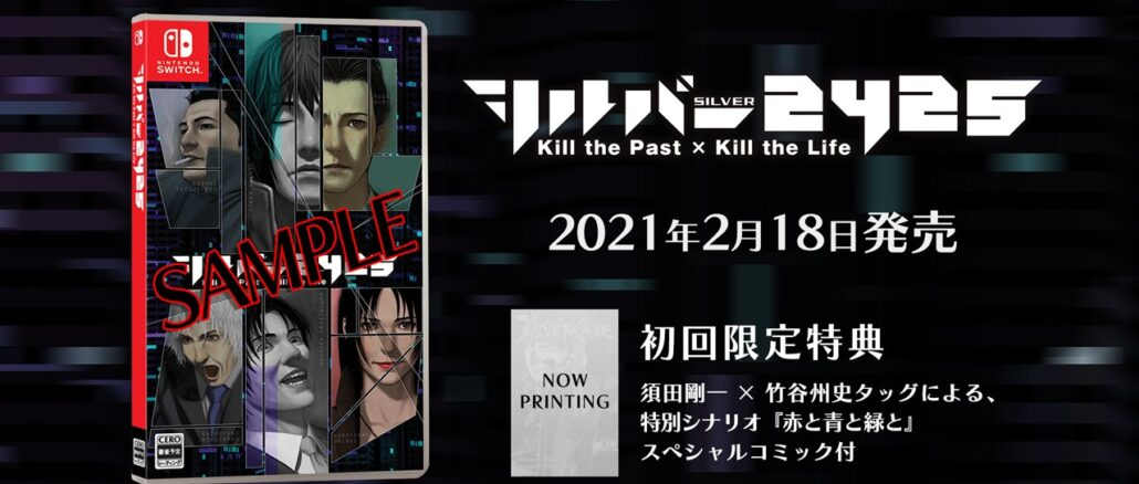 The Silver Case And The 25th Ward: The Silver Case komen spoedig (Japan)