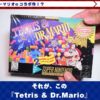 Unboxing Tetris & Dr. Mario 2-In-1 for .. yeah ... SNES