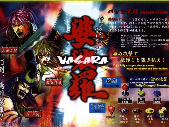 News - Vasara HD Collection is coming