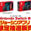 Win A Chance To Buy A Nintendo Switch Lotteries have returned in Japan