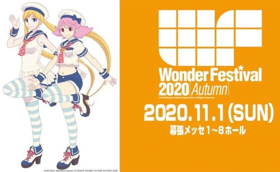 Wonder Festival 2020 Autumn – Canceled