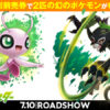 Zarude And Shiny Celebi Codes Announced As Pre-Booking Gifts For Pokemon Coco